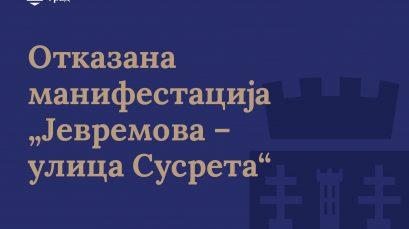 """ОТКАЗАНА МАНИФЕСТАЦИЈА """"ЈЕВРЕМОВА – УЛИЦА СУСРЕТА"""""""